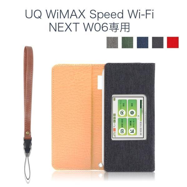 UQ Speed Wi-Fi NEXT W06 ケース 防滴キャンバス素材