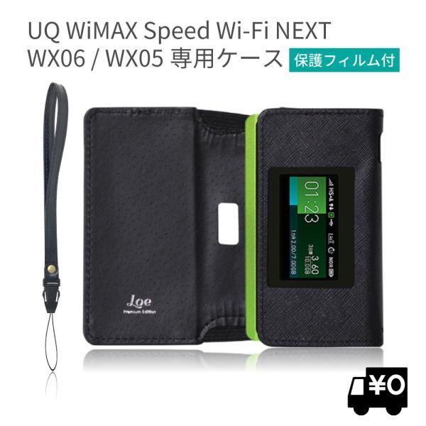 UQ WX06 Speed Wi-Fi NEXT クレードル 対応 モバイルルーター ケース 保護フィルム 付 (WX05にも対応)