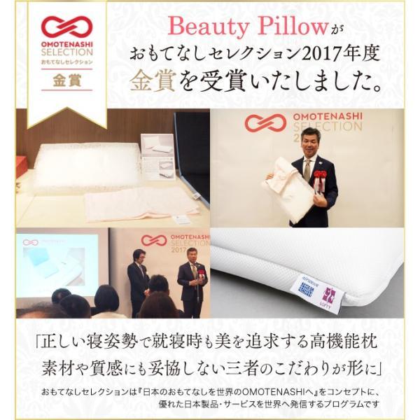 佐伯チズ 監修 エアウィーヴ × ロフテー 共同開発 「 ビューティー ピロー 」 美しくなりたい女性のための 話題 美容枕|lofty|02