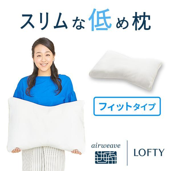 【浅田真央さん愛用】 ロフテーが追求したストレートネックにも対応する枕「ソフィットピロー」 エラスティックパイプ(やわらかめ素材) lofty