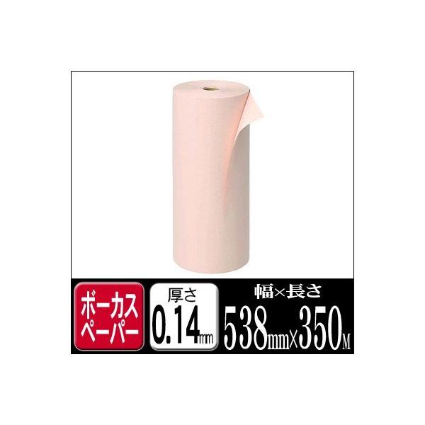 ボーカスペーパー (ラフ更 マガジン誌タイプ) 538mm×350m 1巻 緩衝材(梱包用品 梱包用紙 クラフト紙 緩衝材梱包用 クッション材緩衝材 梱包材緩衝材)