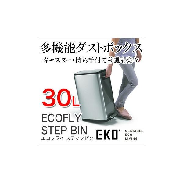エコフライ ステップビン 30L シルバー (ゴミ箱 シンプル ダストボックス おしゃれ キャスター)|logi-mart