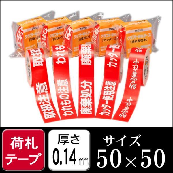 セキスイ 荷札テープ 50×50 1ケース50巻 梱包 布テープ クラフトテープ OPPテープ 養生テープ 引越し 養生 梱包資材 梱包用品 こんぽう