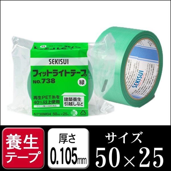 養生テープ 緑 セキスイ フィットライトテープ #738 緑 50mm×25M 1ケース30巻 養生 養生テープ 引越し 梱包資材 養生テープ50mm
