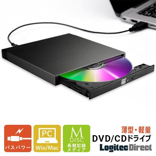 DVDドライブCDドライブバスパワー対応usb外付け超薄型超軽量Windows/Mac対応M-Disc対応ロジテックLogite