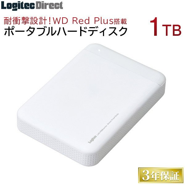 大容量モデル WD RED搭載耐衝撃USB3.0対応のポータブルハードディスク1TB/ホワイト PS4対応 LHD-PBM10U3WHR|logitec