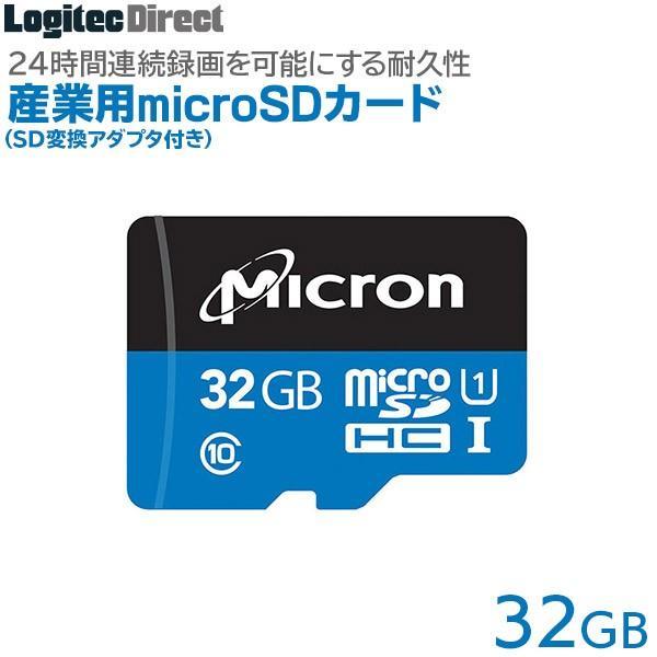 メール便送料無料 ロジテック 産業用マイクロSDカード 32GB ドライブレコーダー向け microSDメモリーカード LMC-MSD032GMCH