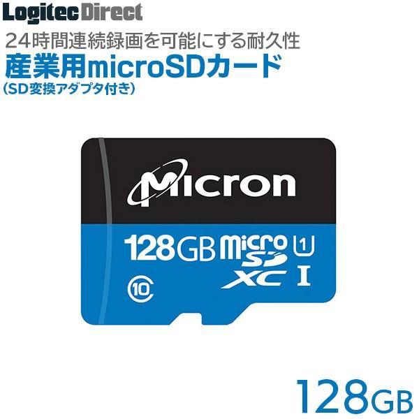 メール便送料無料 ロジテック 産業用マイクロSDカード 128GB ドライブレコーダー向け microSDメモリーカード LMC-MSD128GMCH