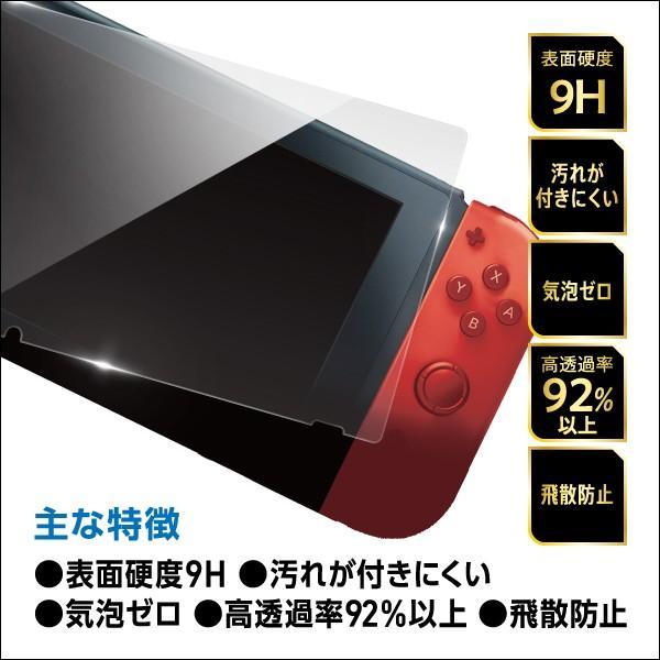 ニンテンドースイッチ ガラスフィルム ドラゴントレイルX 0.25mm(極薄&高硬度) Nintendo Switch用液晶保護フィルム 9H 気泡ゼロ メール便送料無料 LSF-SW01DX|logitec|04