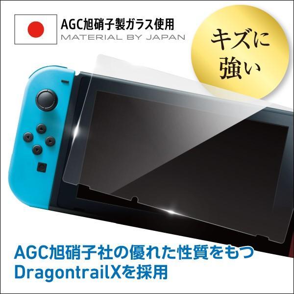 ニンテンドースイッチ ガラスフィルム ドラゴントレイルX 0.25mm(極薄&高硬度) Nintendo Switch用液晶保護フィルム 9H 気泡ゼロ メール便送料無料 LSF-SW01DX|logitec|05