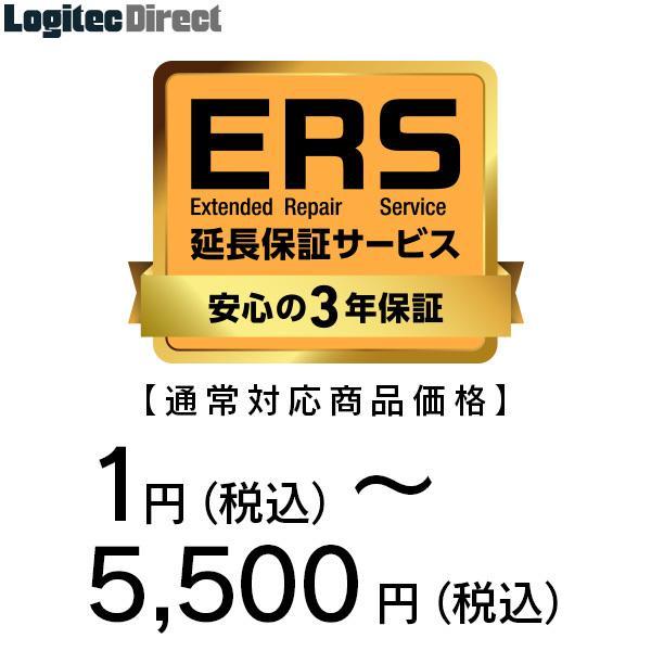 安心の3年保証「ERS延長保証」 対応商品価格 1円〜5,000円 SB-HD-SS1-03|logitec