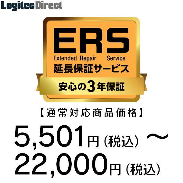 安心の3年保証「ERS延長保証」 対応商品価格 5,001円〜20,000円  SB-HD-SS2-03|logitec