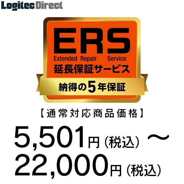 納得の5年保証「ERS延長保証」 対応商品価格 5,001円〜20,000円  SB-HD-SS2-05|logitec