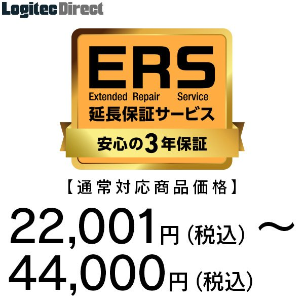 安心の3年保証「ERS延長保証」 対応商品価格 20,001円〜40,000円  SB-HD-SS3-03|logitec