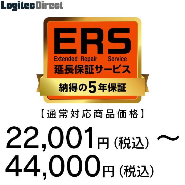 納得の5年保証「ERS延長保証」 対応商品価格 20,001円〜40,000円  SB-HD-SS3-05|logitec