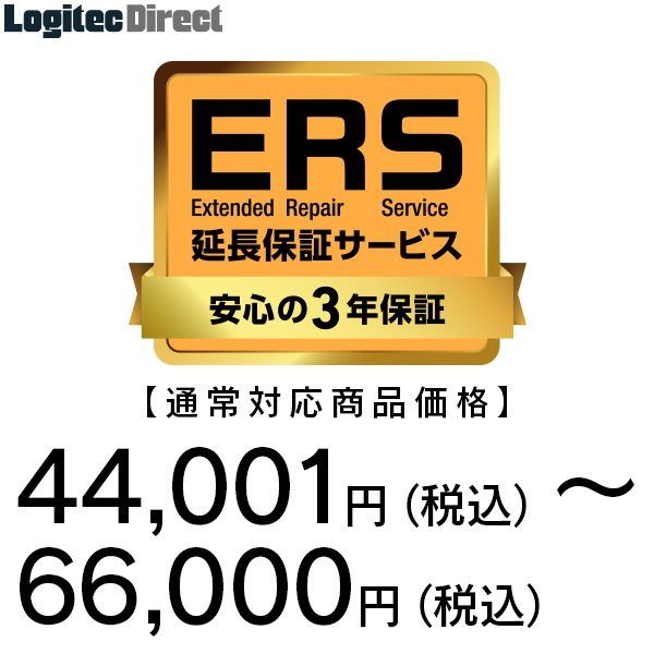 安心の3年保証「ERS延長保証」 対応商品価格 40,001円〜60,000円  SB-HD-SS4-03 logitec