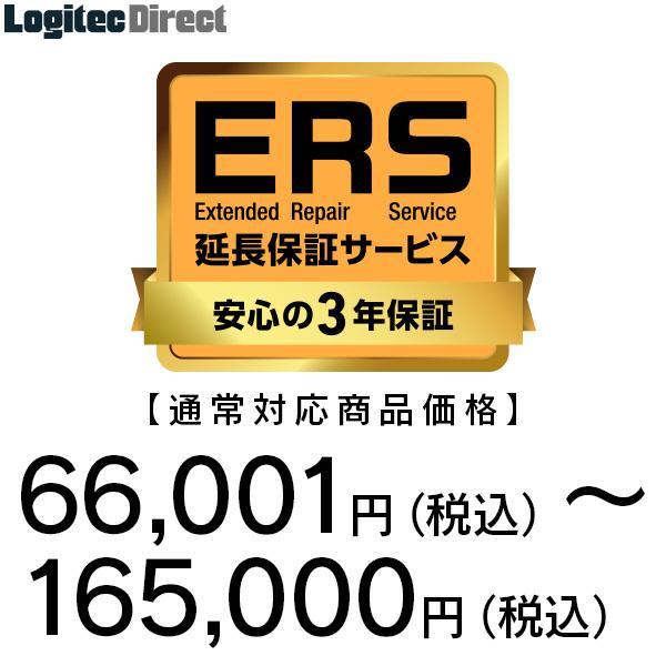 安心の3年保証「ERS延長保証」 対応商品価格 60,001円〜150,000円  SB-HD-SS5-03|logitec
