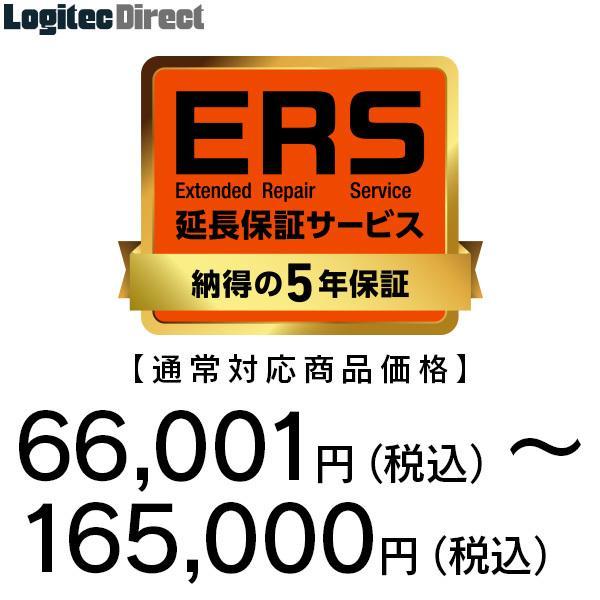 納得の5年保証「ERS延長保証」 対応商品価格 60,001円〜150,000円  SB-HD-SS5-05|logitec