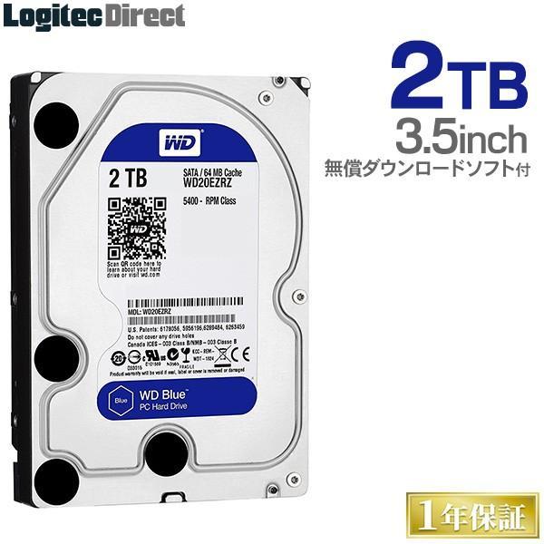 内蔵HDD 2TB WD Blue WD20EZRZ 3.5インチ 内蔵ハードディスク ロジテックの保証・ダウンロードソフト付 LHD-WD20EZRZ