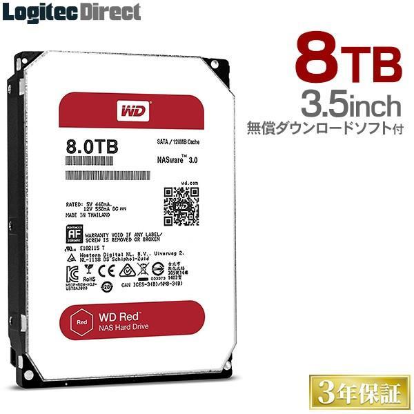 内蔵HDD 8TB WD Red WD80EFZX 3.5インチ 内蔵ハードディスク ロジテックの保証・ダウンロードソフト付 LHD-WD80EFZX|logitec