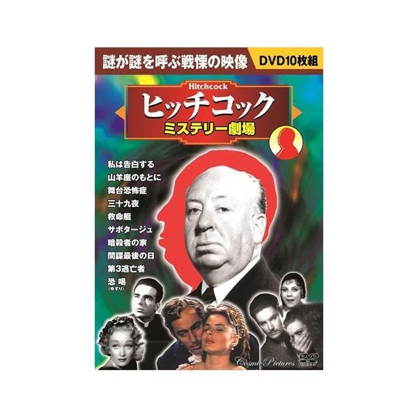 ヒッチコック (ミステリー劇場) DVD10枚組BOX ACC-001 同梱不可