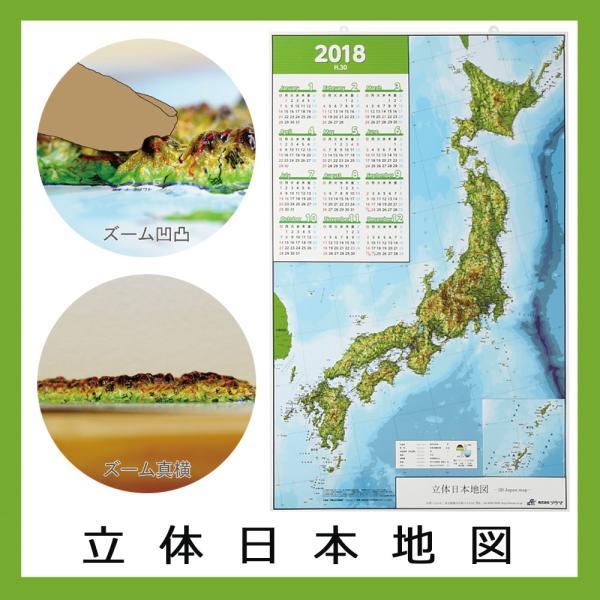 立体日本地図カレンダー2018年度版(★おかげさまで完売致しました。ありがとうございました。)|lohasshop-y