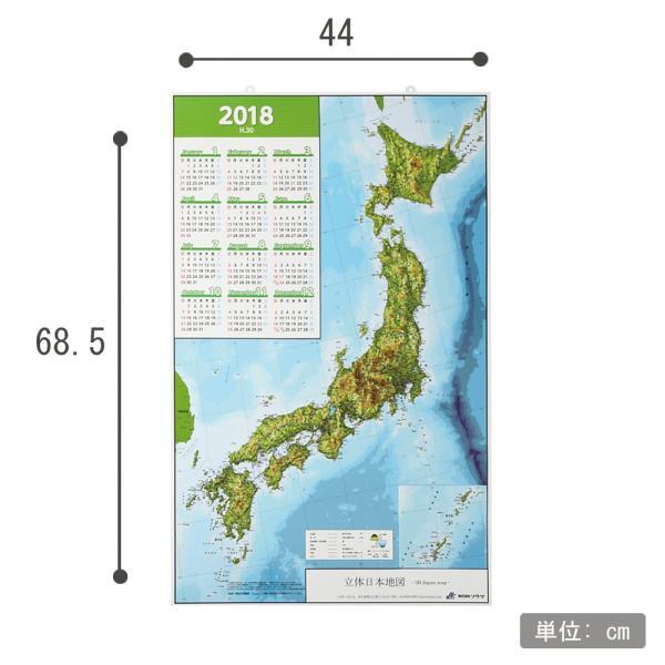 立体日本地図カレンダー2018年度版(★おかげさまで完売致しました。ありがとうございました。)|lohasshop-y|02