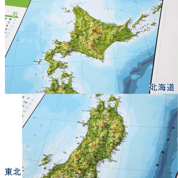 立体日本地図カレンダー2018年度版(★おかげさまで完売致しました。ありがとうございました。)|lohasshop-y|03