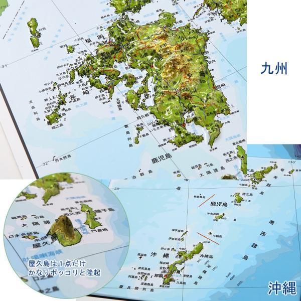 立体日本地図カレンダー2018年度版(★おかげさまで完売致しました。ありがとうございました。)|lohasshop-y|06