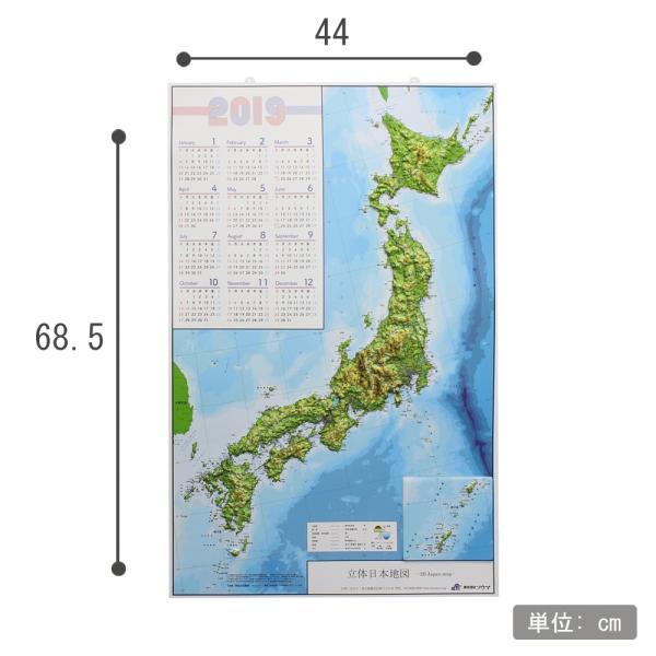 立体日本地図カレンダー2019年度版(額なし)|lohasshop-y|02