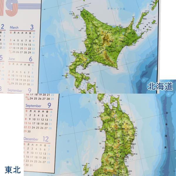 立体日本地図カレンダー2019年度版(額なし)|lohasshop-y|03
