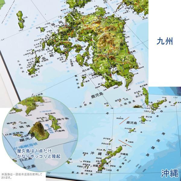 立体日本地図カレンダー2019年度版(額なし)|lohasshop-y|06