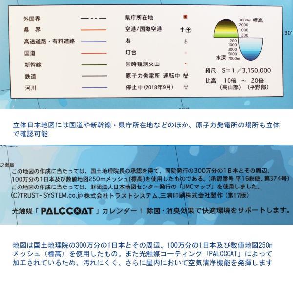 立体日本地図カレンダー2019年度版(額なし)|lohasshop-y|07