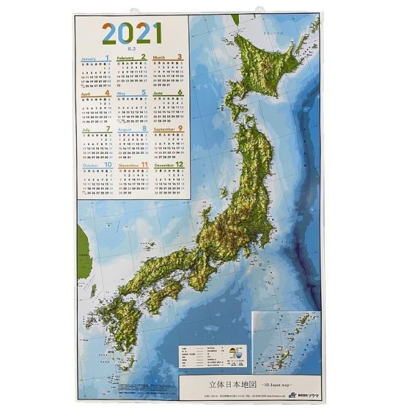 立体日本地図カレンダー2021年度版/日本列島の凹凸を目で見て触ってわかる地図好きへの逸品工作親勉中学受験