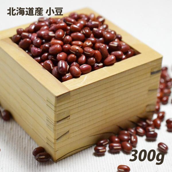 北海道産 小豆 300g 国産 低脂質・高タンパク あずき ギフト 健康食品 赤飯 餡 あんこ 汁粉 和菓子 ヘルシー