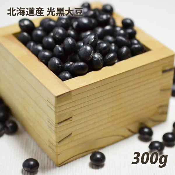 北海道産 光黒大豆 300g 国産 黒豆 ギフト 健康食品 煮豆 甘煮 味噌 豆腐 炊込みご飯 おせち 和菓子 大福 ヘルシー