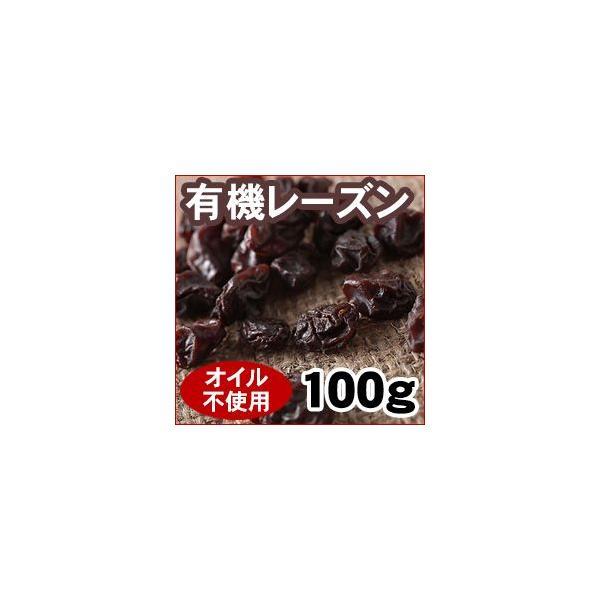 有機JAS認証 オイル不使用 オーガニックレーズン 100g アメリカ産 ローフード食材 お菓子作りやおつまみに