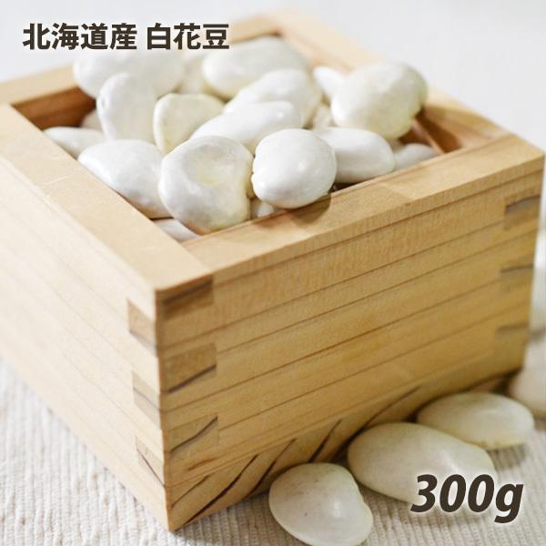 北海道産 白花豆 300g 国産 べにばないんげん ギフト 健康食品 煮豆 甘納豆 餡 あんこ 和菓子 煮物 ヘルシー