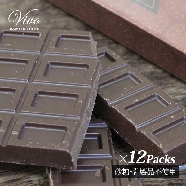 チョコレート 生 ローチョコレート 生カカオ70% Vivo ダーク 12個セット 砂糖不使用 乳製品不使用 送料無料