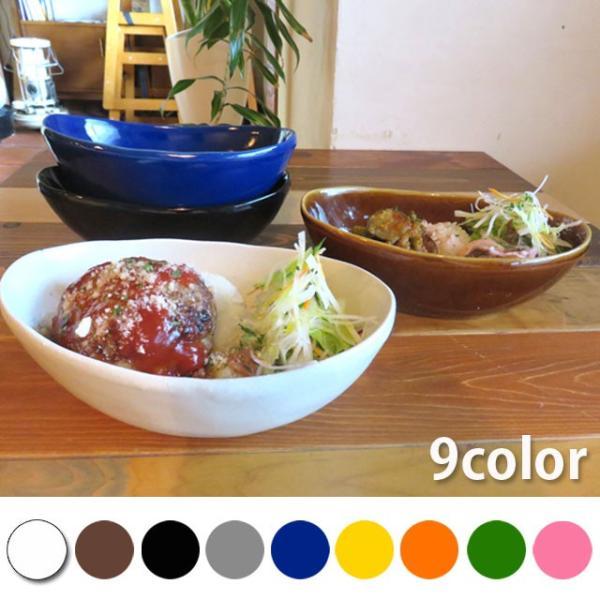 カレー皿 パスタ皿 サラダ皿 取り皿 おしゃれ お皿 食器 プレート 日本製 カラー オーバルカレーパスタボウル 全9color YZ-1|long-greenlabel