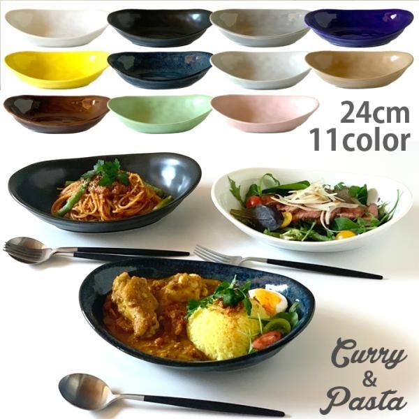 食器 和食器 パスタ カレー サラダ  おしゃれ お皿 皿 食器 プレート 陶器 美濃焼 可愛い 日本製 カレー皿&パスタ皿 24cm (全9色)|long-greenlabel
