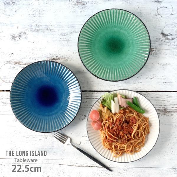 パスタ皿  カレー皿 サラダ皿 おしゃれ しのぎ お皿 和食器 プレート パン皿 しのぎ彫り 丸盛皿 3color 日本製 おうちごはん|long-greenlabel