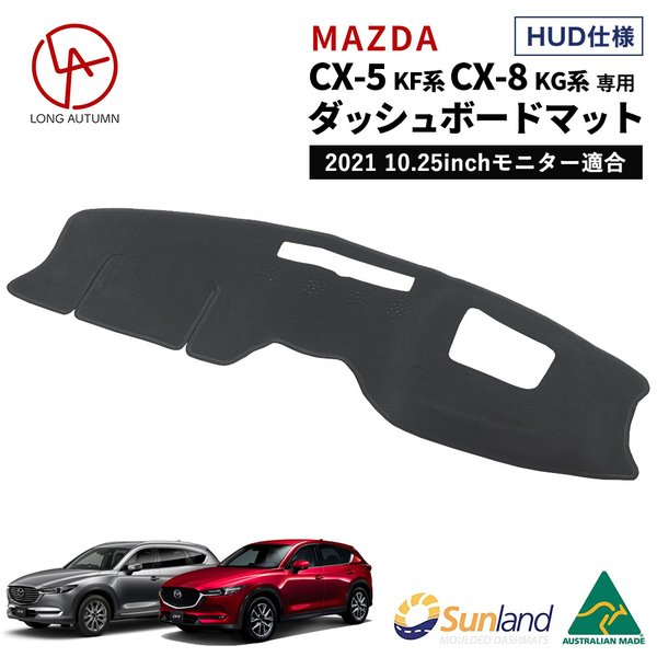 Mazda CX-5 KF系 CX-8 KG系 専用  HAIGH社製 Sunland サンランド ダッシュボードマットHUD仕様 ブラック 2021年モデルにも適合