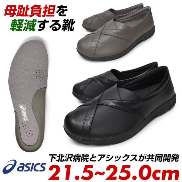 アシックスライフウォーカーボシサポートスニーカーレディースウォーキングシューズ痛くない歩きやすい疲れにくい黒灰色