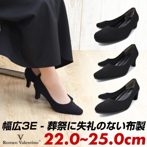 葬式靴レディース布製パンプス黒喪服礼服葬式靴通夜葬儀告別式ローヒール太ヒール幅広
