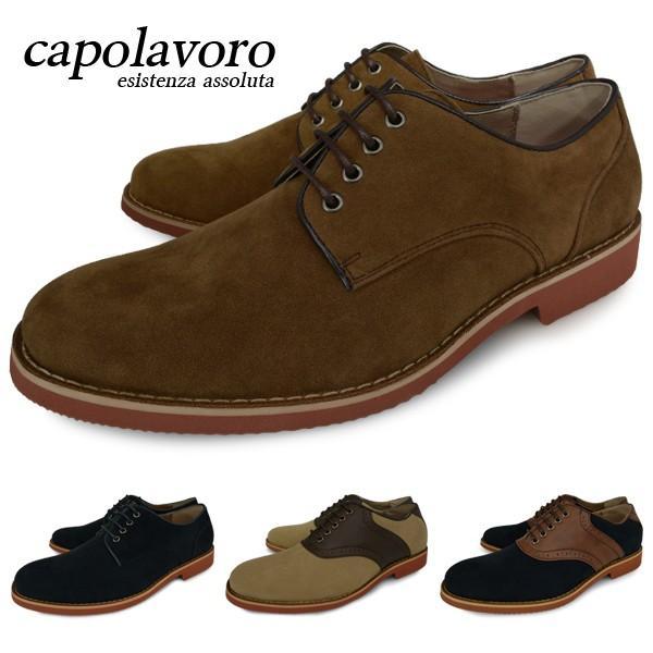capolavoro メンズ プレーントゥ サドルシューズ 靴 茶色 紺色 ベージュ 安いセール|longpshoe