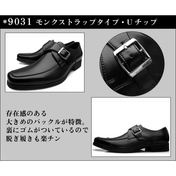 ビジネスシューズ メンズ 紐 スリッポン ビット モンクストラップ 2足セットで10584円 全国一律送料無料 黒 茶色 革靴 安い ブランド|longpshoe|06