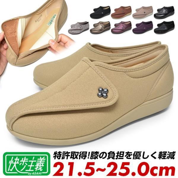 介護用シューズ靴レディース女性高齢者用アサヒシューズ快歩主義かいほしゅぎl011おしゃれ介護靴リハビリシューズ革靴