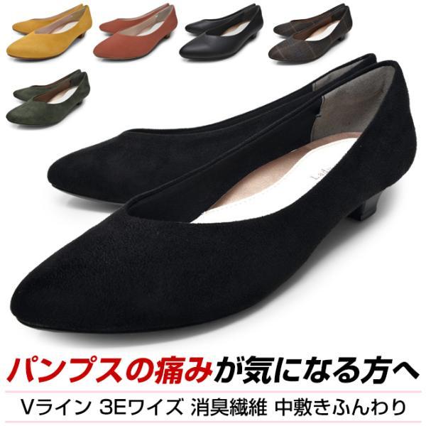 アシックス商事Vカットパンプスローヒール3cm幅広黒灰色橙色緑色茶色チェック柄革靴立ち仕事長時間疲れない痛くない歩きやすい消臭