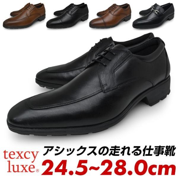 アシックス商事 テクシーリュクス ビジネスシューズ メンズ 本革 革靴 黒 茶色 2E 痛くない 履きやすい 歩きやすい 疲れない 革靴 普段履き